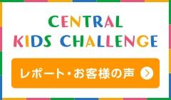 CENTRAL KIDS CHALLENGEレポート・お客様の声