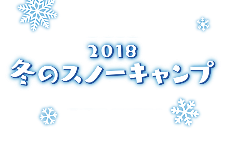 2018冬のスノーキャンプ募集START!