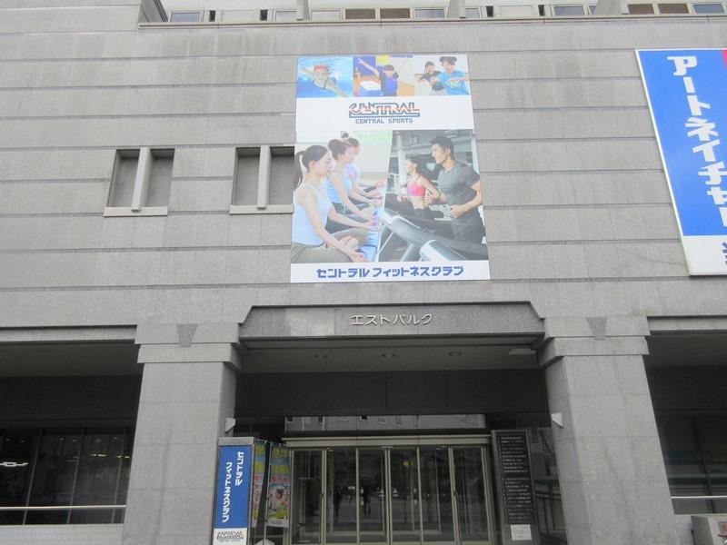セントラルフィットネスクラブ福山の画像