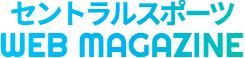 セントラルスポーツWEB MAGAZINE